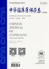 中华临床医师杂志2019年1月第2期