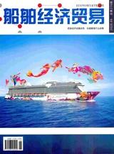 船舶经济贸易2020年6月第6期