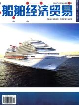 船舶经济贸易2019年9月第9期