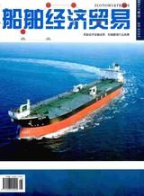 船舶经济贸易2020年8月第8期