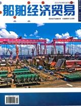 船舶经济贸易2019年2月第2期