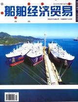 船舶经济贸易2019年7月第7期