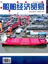 船舶经济贸易2019年11月第11期