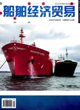 船舶经济贸易2020年9月第9期