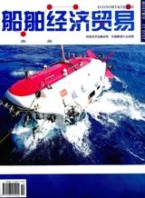 船舶经济贸易2020年10月第10期