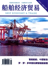 船舶经济贸易2018年1月第1期