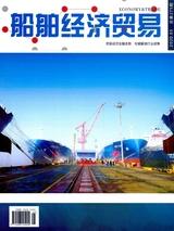 船舶经济贸易2020年5月第5期
