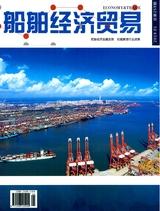 船舶经济贸易2019年1月第1期