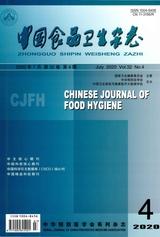 中国食品卫生杂志2020年7月第4期