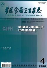 中国食品卫生杂志2018年7月第4期