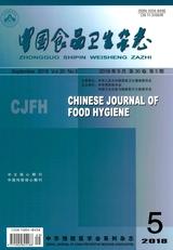 中国食品卫生杂志2018年9月第5期