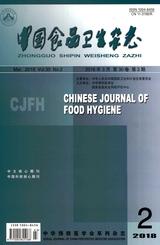 中国食品卫生杂志2018年3月第2期