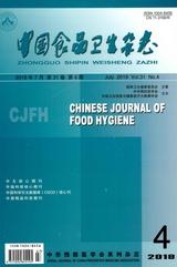 中国食品卫生杂志2019年7月第4期
