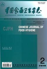 中国食品卫生杂志2019年3月第2期