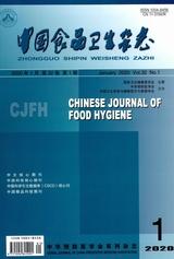 中国食品卫生杂志2020年1月第1期