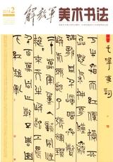 解放军美术书法2018年3月第2期