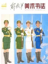 解放军美术书法2019年7月第4期