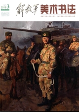 解放军美术书法
