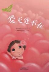 儿童关爱绘本:爱无处不在2018年10月第1期