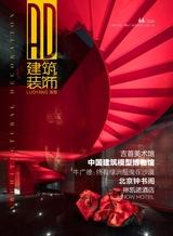 洛阳建筑装饰2020年9月第3期