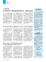 综艺报2019年4月第7期