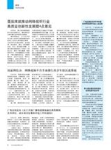 综艺报2019年6月第11期