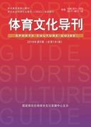 体育文化导刊