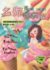 名师教英语(初中版)