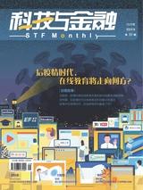 科技与金融2020年9月第9期