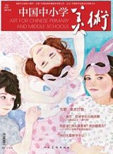 中国中小学美术