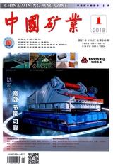 中国矿业2018年1月第1期