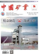 中国矿业2018年8月第8期