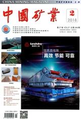 中国矿业2018年2月第2期