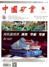 中国矿业2018年5月第5期