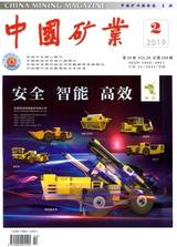 中国矿业2019年2月第2期