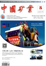 中国矿业2019年5月第5期