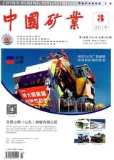 中国矿业2019年3月第3期