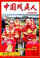中国残疾人2020年10月第10期