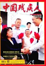 中国残疾人2020年6月第6期