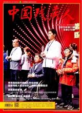 中国残疾人2019年11月第11期