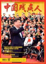 中国残疾人