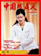 中国残疾人2019年7月第7期