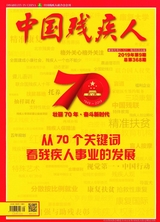中国残疾人2019年9月第9期
