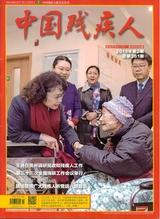 中国残疾人2019年2月第2期