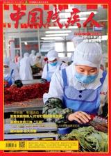 中国残疾人2019年5月第5期