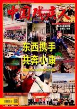 中国残疾人2020年7月第7期