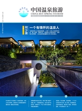 中国温泉旅游