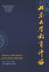 北京大学教育评论2019年1月第1期