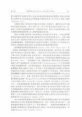 北京大学教育评论2019年7月第3期
