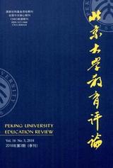 ?#26412;?#22823;学教育评论2018年7月第3期